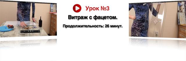 Посмотреть демо версию урока на YouTube